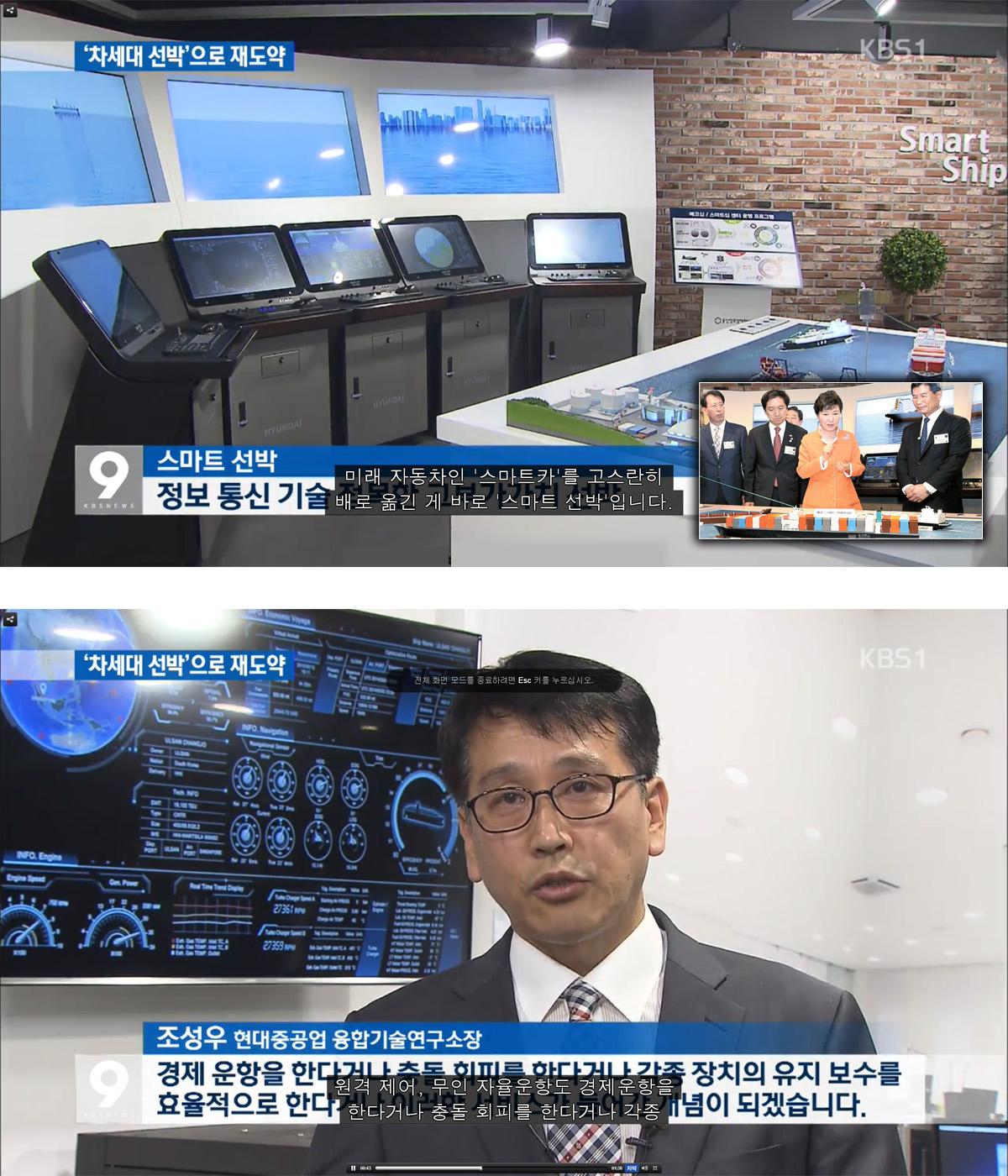 울산창조경제혁신센터 출범식