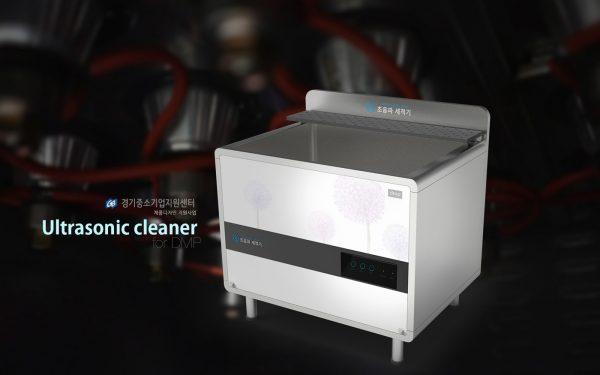 Ultrasonic-cleaner_DMP
