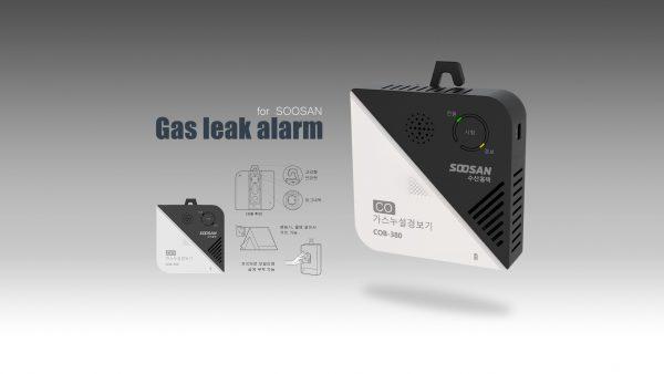 gas_leak_alarm_soosan